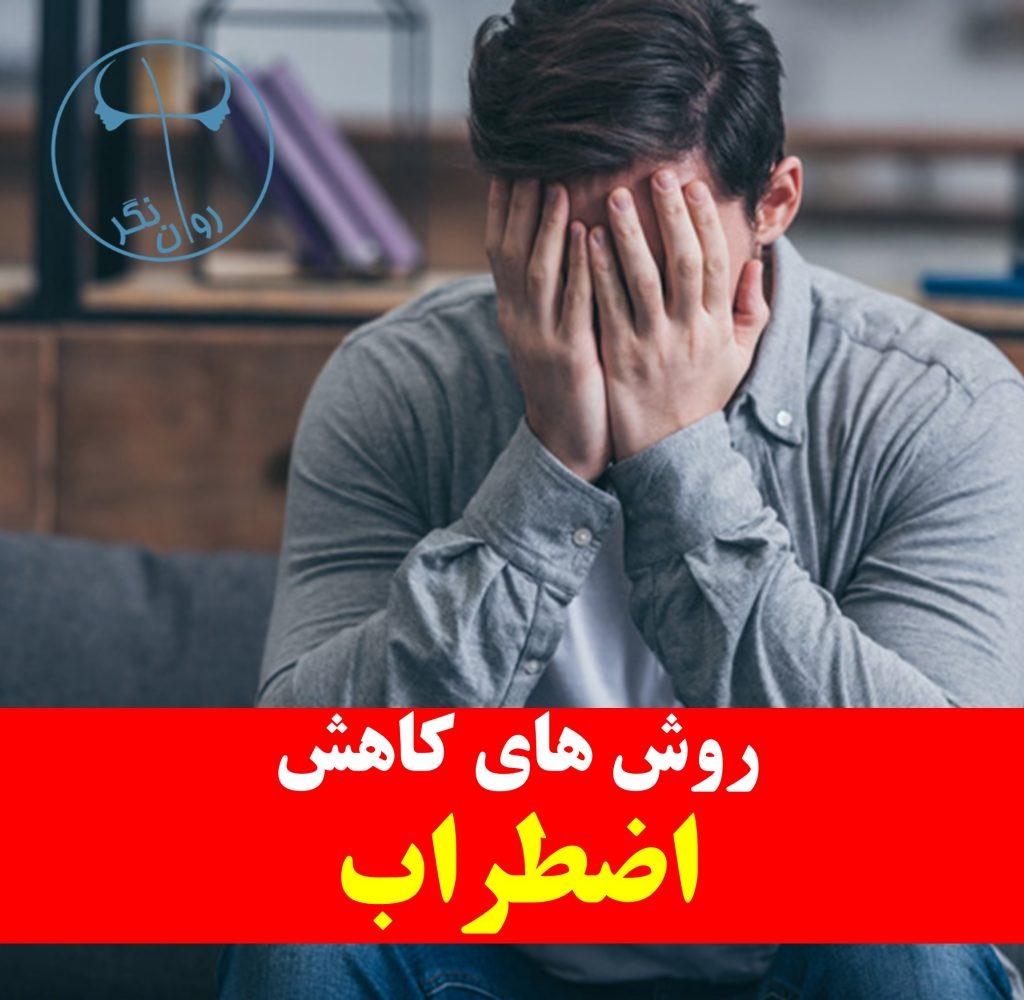 روش های کاهش اضطراب