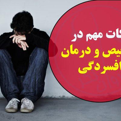 نکات مهم در تشخیص افسردگی