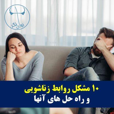 10 مشکل روابط زناشویی و راه حل های آنها