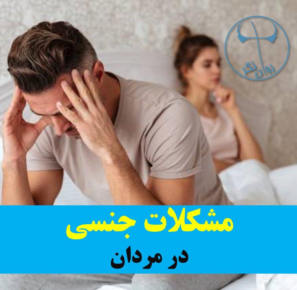 مشکلات جنسی در مردان